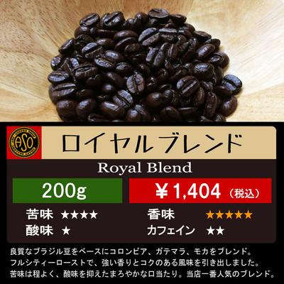 ASOロイヤルブレンドコーヒー 200gパック 自家焙煎珈琲豆