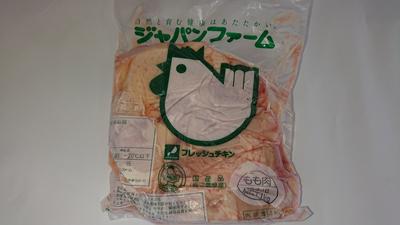 もも肉 1キロ