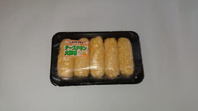 チーズ大葉巻き 5本