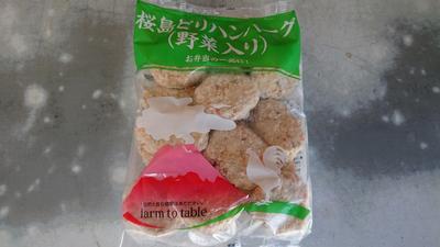 桜島どり 野菜ハンバーグ