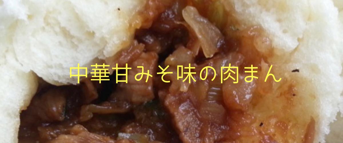 中華甘みそ味の肉まん