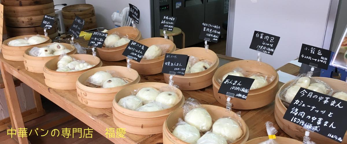 中華パンの専門店 福慶