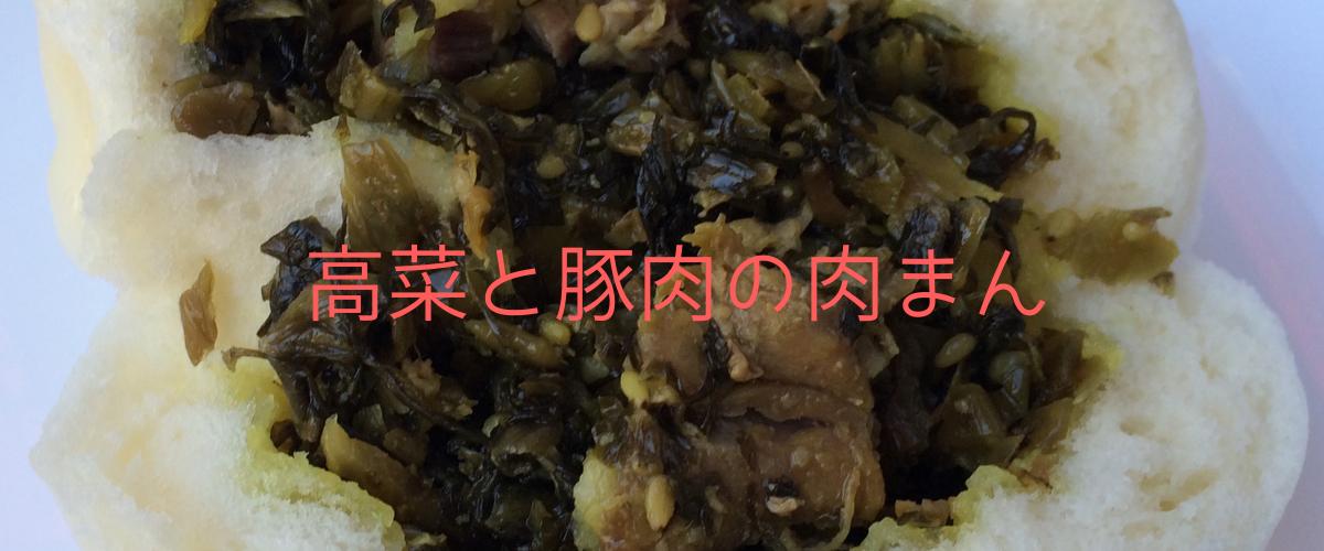 高菜と豚肉の肉まん