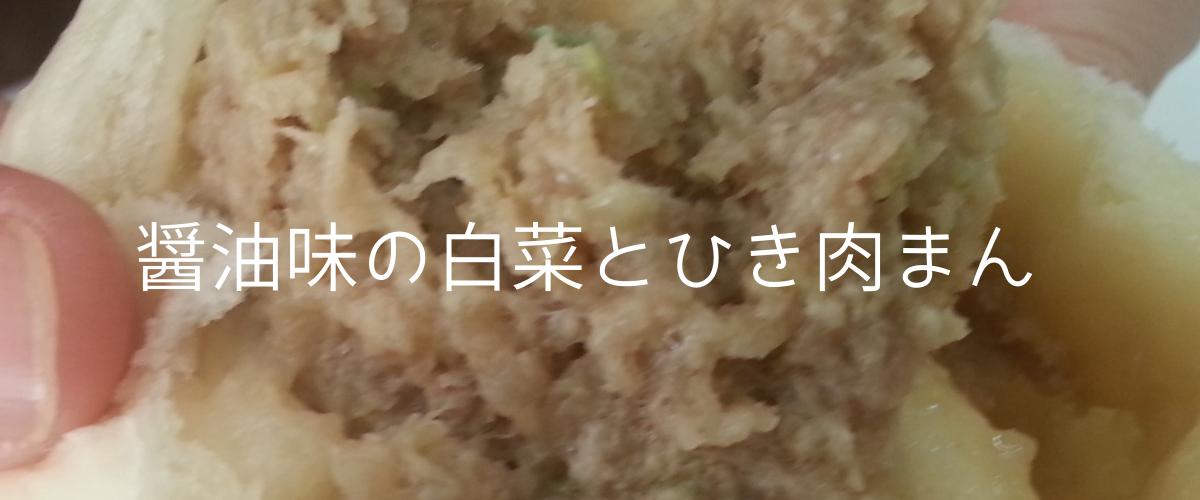 醤油味の白菜とひき肉まん