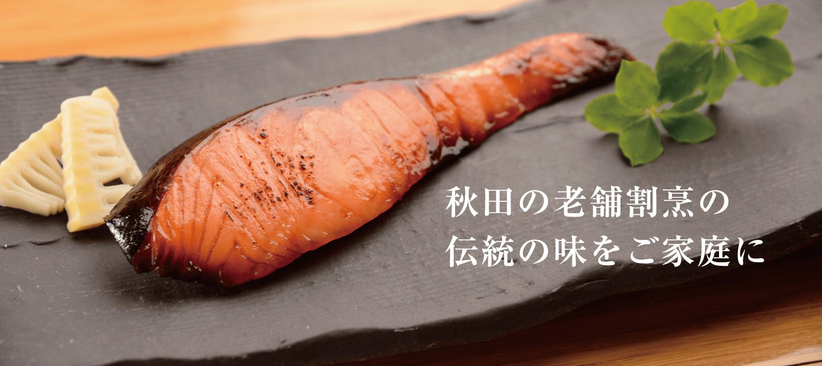 秋田の老舗割烹の伝統の味をご家庭に