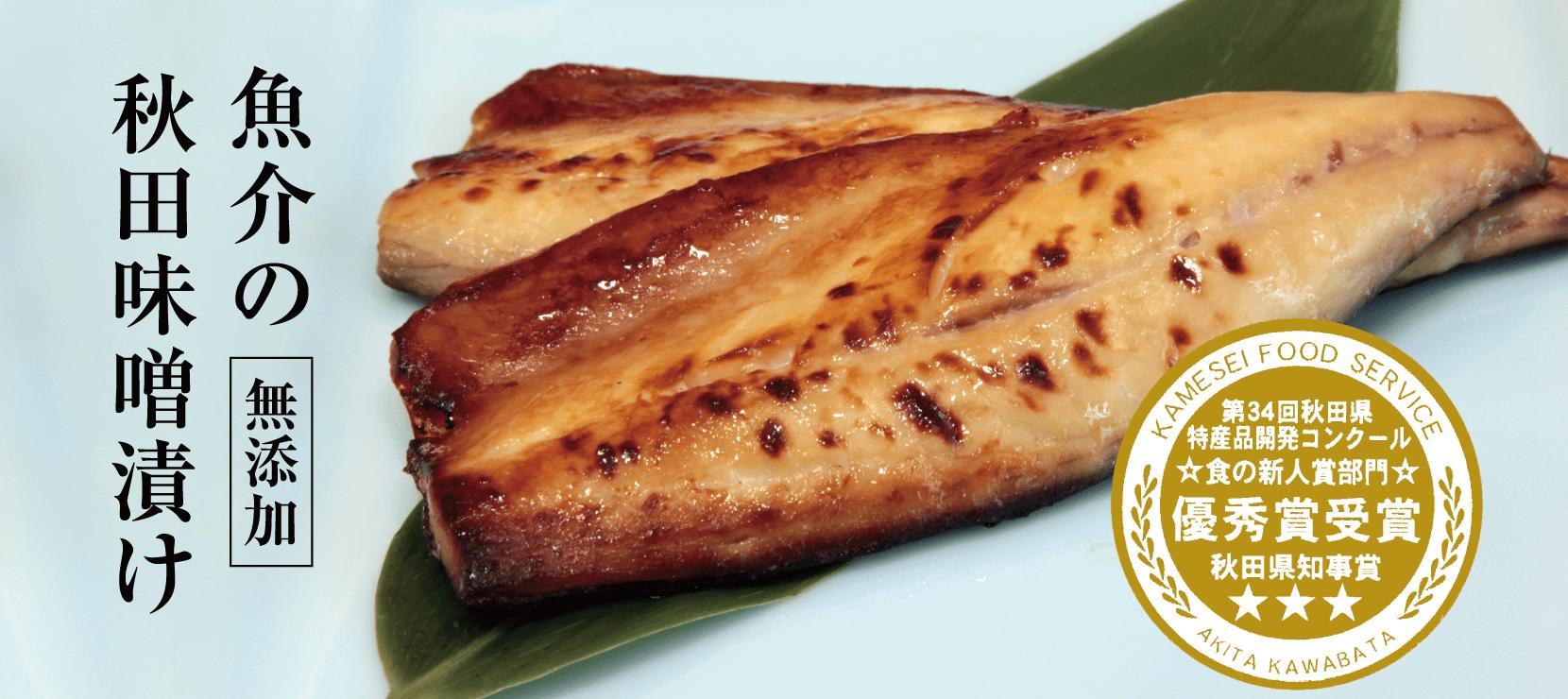 魚介の無添加秋田味噌漬