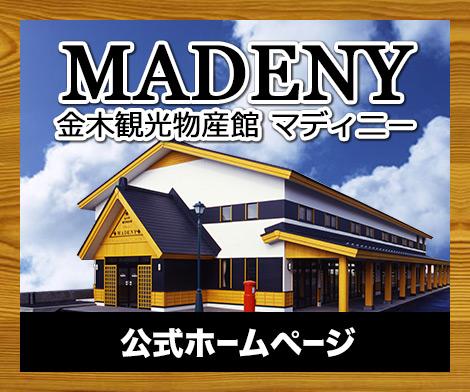 金木観光物産館「マディニー」MADENY公式サイト