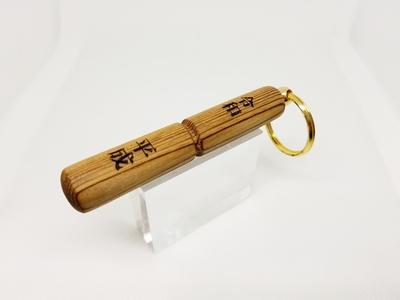 新元号 「平成」から「令和」へ 御山杉 伊勢神宮神域材 神様の木 キーリング