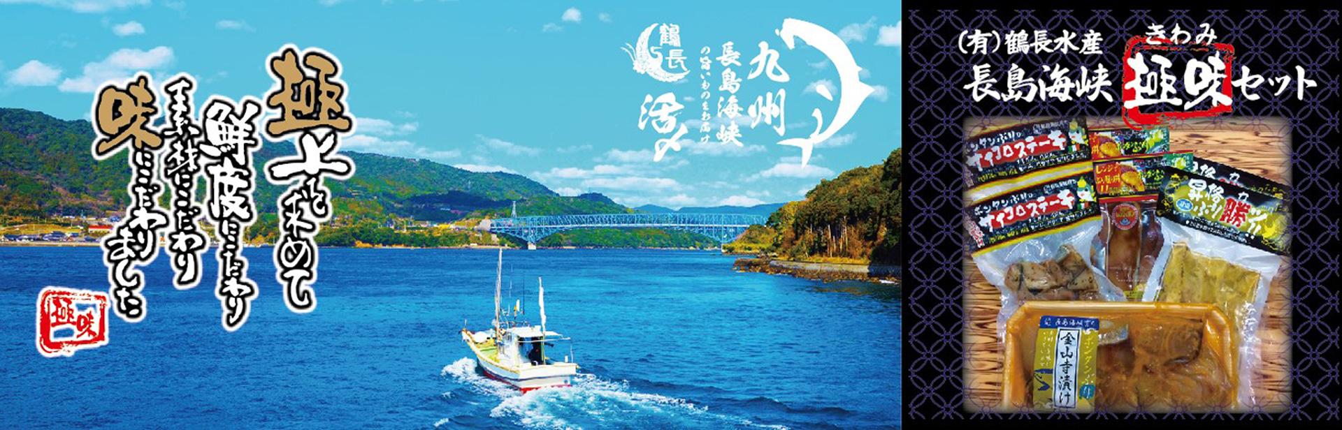 長島海峡 極味セット