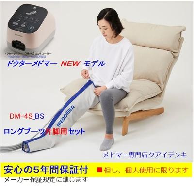ドクターメドマー  DM-4S-BS 片脚用セット(ロングブーツ)