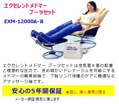 エクセレントメドマー ブーツ  EXM-12000A-B