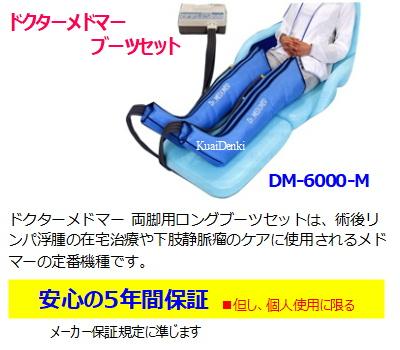 ドクターメドマー ロングブーツ DM-6000-M