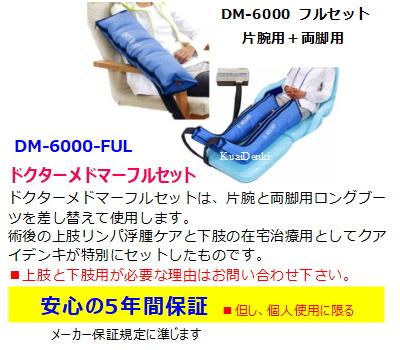 ドクターメドマー フルセット DM-6000-FUL