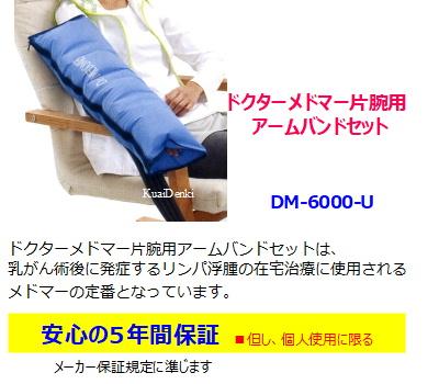 ドクターメドマー 片腕用 DM-6000-U