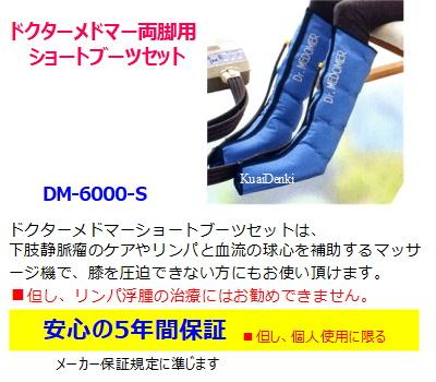 ドクターメドマー ショートブーツ DM-6000-S