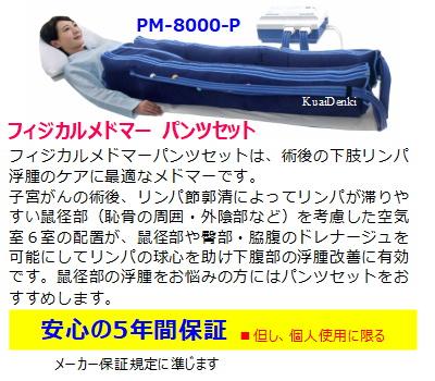 フィジカルメドマー パンツ PM-8000-P