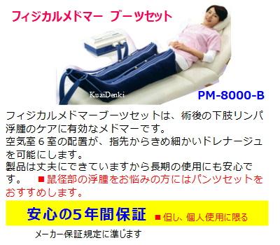 フィジカルメドマー ブーツ PM-8000-B