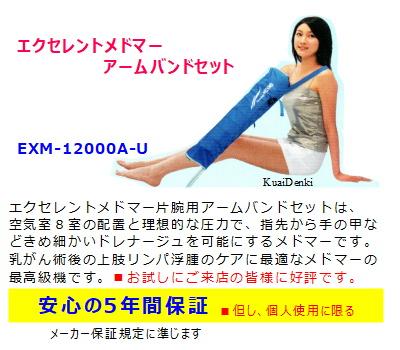 エクセレントメドマー 片腕用 EXM-12000A-U