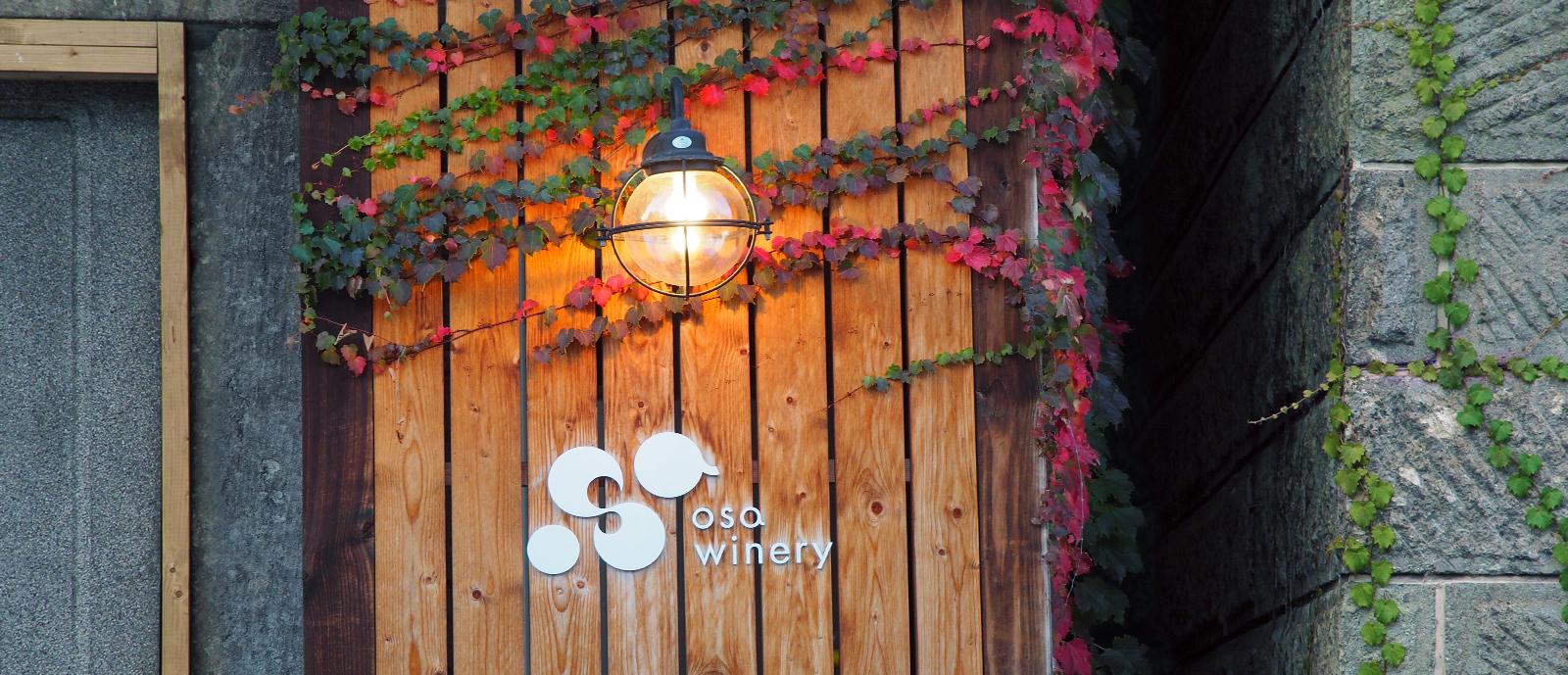 北海道小樽市で「幸せのワイン」づくりを目指すワイナリーです