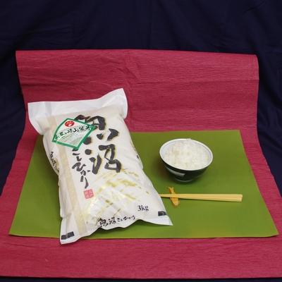 魚沼コシヒカリ 鳥屋ヶ峰山麓米 精米3kg