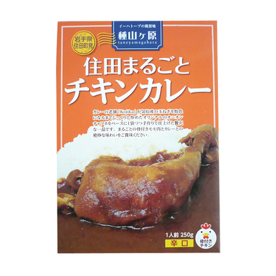 住田まるごと チキンカレー  250g
