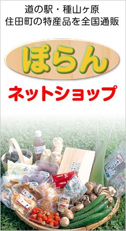 道の駅・種山ヶ原 ぽらんネットショップ
