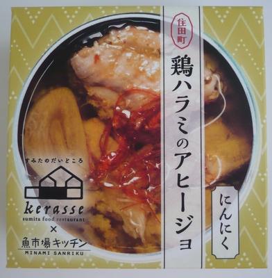 鶏ハラミのアヒージョ にんにく 100g(缶詰)