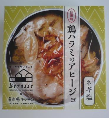 鶏ハラミのアヒージョ ネギ塩 100g(缶詰)