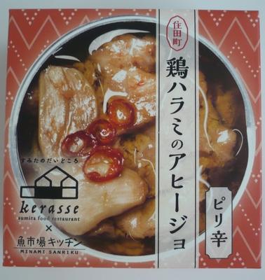 鶏ハラミのアヒージョ  ピリ辛100g(缶詰)