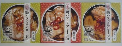 鶏ハラミのアヒージョ(缶詰) 3ヶセット(100g×3)