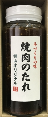 焼肉のたれ 種山オリジナル (350g)