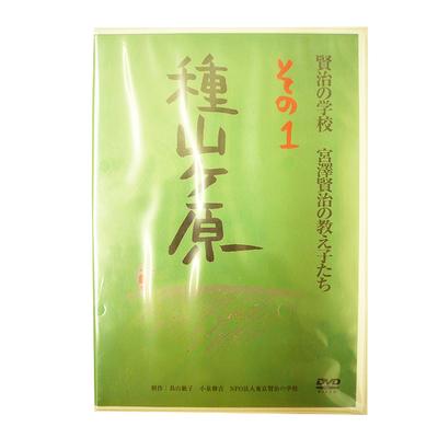 種山ケ原 DVD
