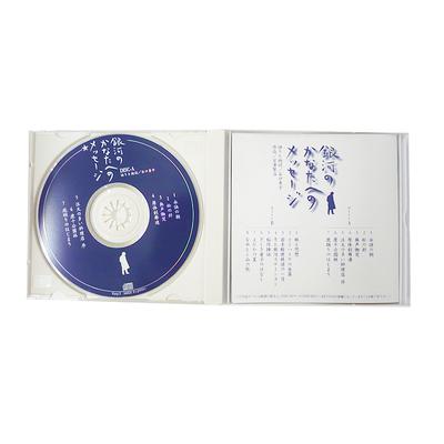 賢治 CD