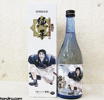 西岡酒造 おーい!竜馬ラベル 特別純米 純平 720ml