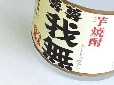菊水酒造 土佐金時芋焼酎 尊尊我無(とうとうがなし)25度 720ml