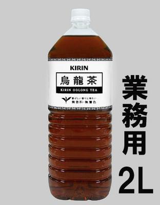 キリン 烏龍茶 業務用 2L×6本入 1ケース