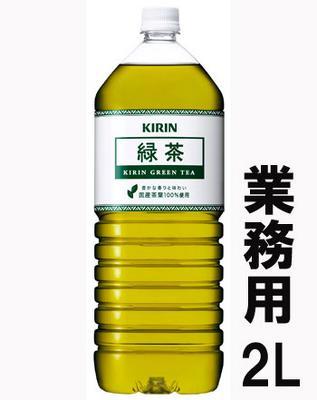 キリン 緑茶 業務用 2L×6本入 1ケース
