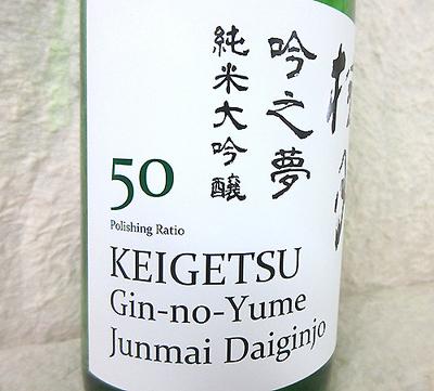 土佐酒造 桂月 純米大吟醸酒 吟之夢50 720ml