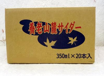 養老山麓サイダー350ml×20本入(ケース)