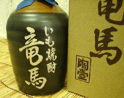 菊水酒造 芋焼酎 竜馬 陶器つぼ入り 720ml