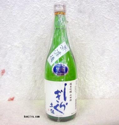 仙頭酒造場 土佐しらぎく 純米吟醸 山田錦 無濾過生酒 720ml【クール便】