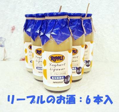 菊水酒造 ヨーグルトのお酒 リープル 170ml×6本入