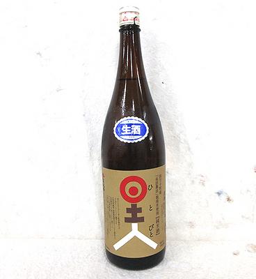 司牡丹 純米酒 日土人 生 1800ml【クール便】