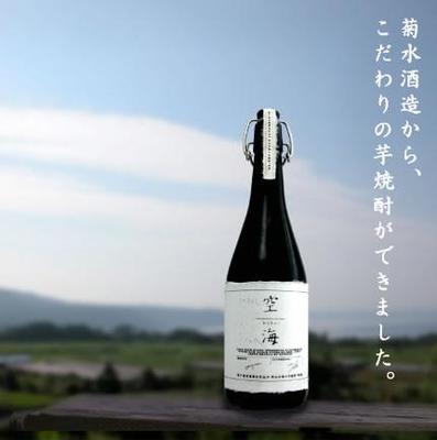 菊水酒造 土佐金時芋焼酎 空海 原酒 37度 720ml