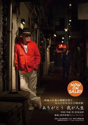 【CD】ありがとう 我が人生(4曲入)【宮尾 知明】