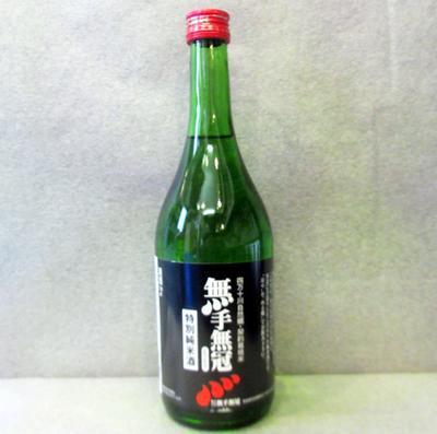 無手無冠 特別純米酒 限定品 720ml