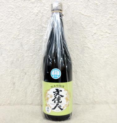 アリサワ酒造 文佳人 純米吟醸 雄町 720ml【クール便】