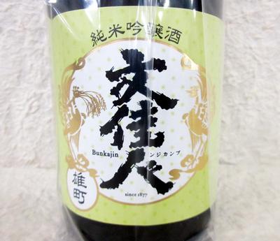 アリサワ酒造 文佳人 純米吟醸 雄町 1800ml【クール便】