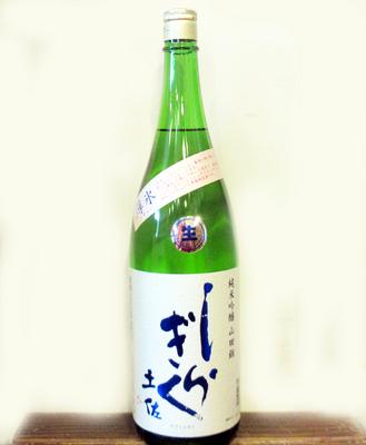 仙頭酒造場 土佐しらぎく 純米吟醸 薄氷 山田錦 1800ml【クール便】