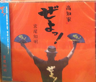 【CD】ぜよっ!(11曲入)【宮尾 知明】